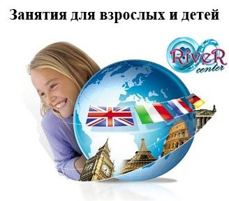 Английский для детей и английский для взрослых
