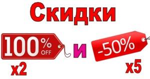 Sale 100 i 50