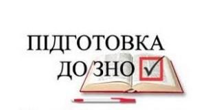 экзамен ЗНО