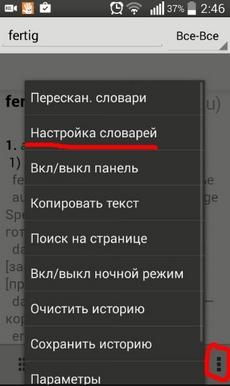 gdict_12settin-
